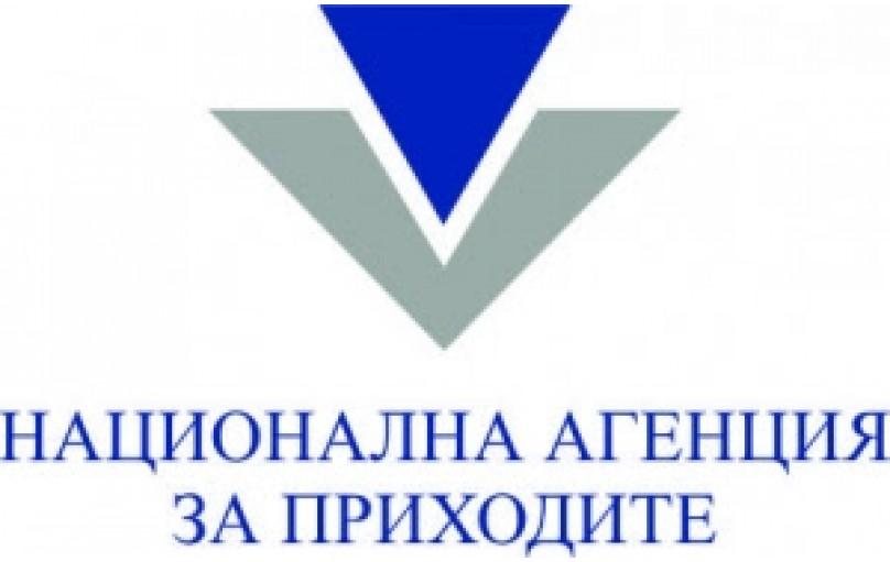 Безплатен семинар на НАП и изискванията в Наредба Н-18 за 2020 г