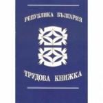 Информация за промени в уведомленията за сключени трудови договори от 01.04.2017г
